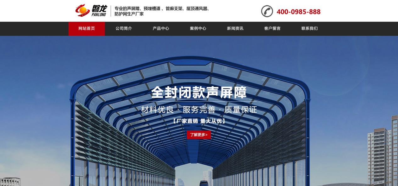 广东磐龙交通环境设施工程有限公司