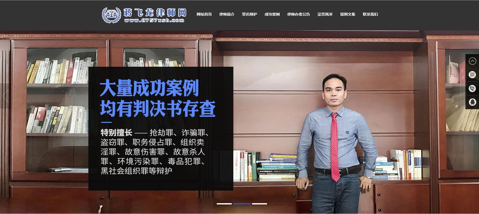 蒋飞龙律师网