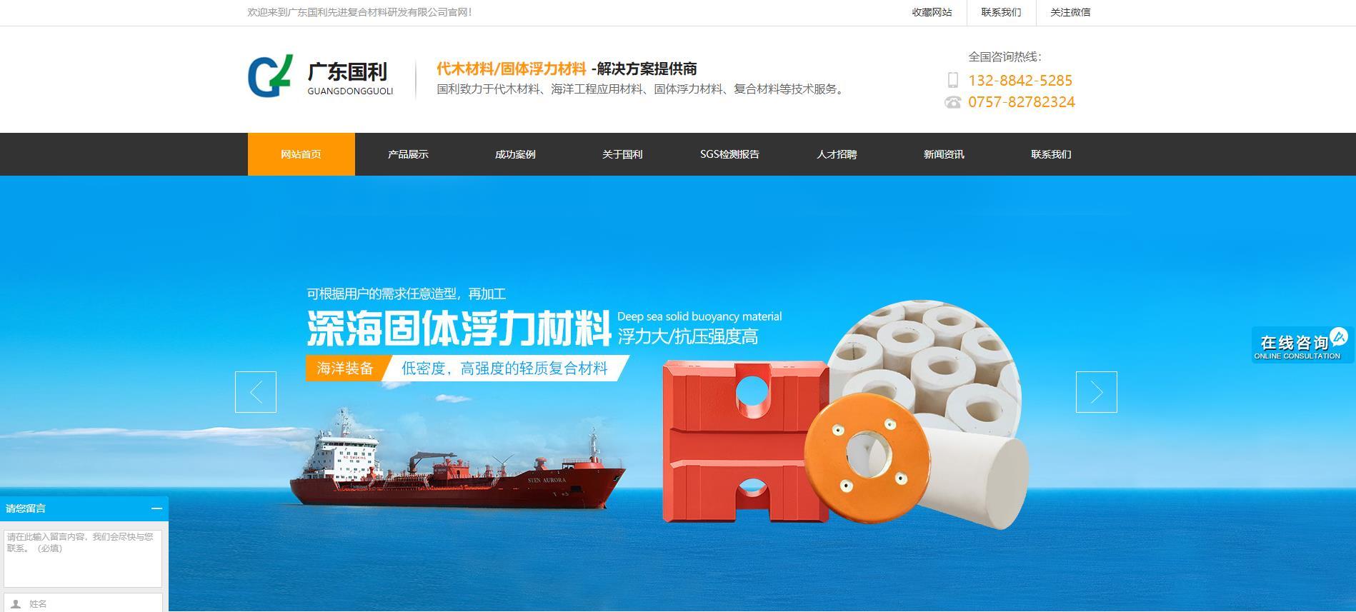 广东国利先进复合材料研发有限公司