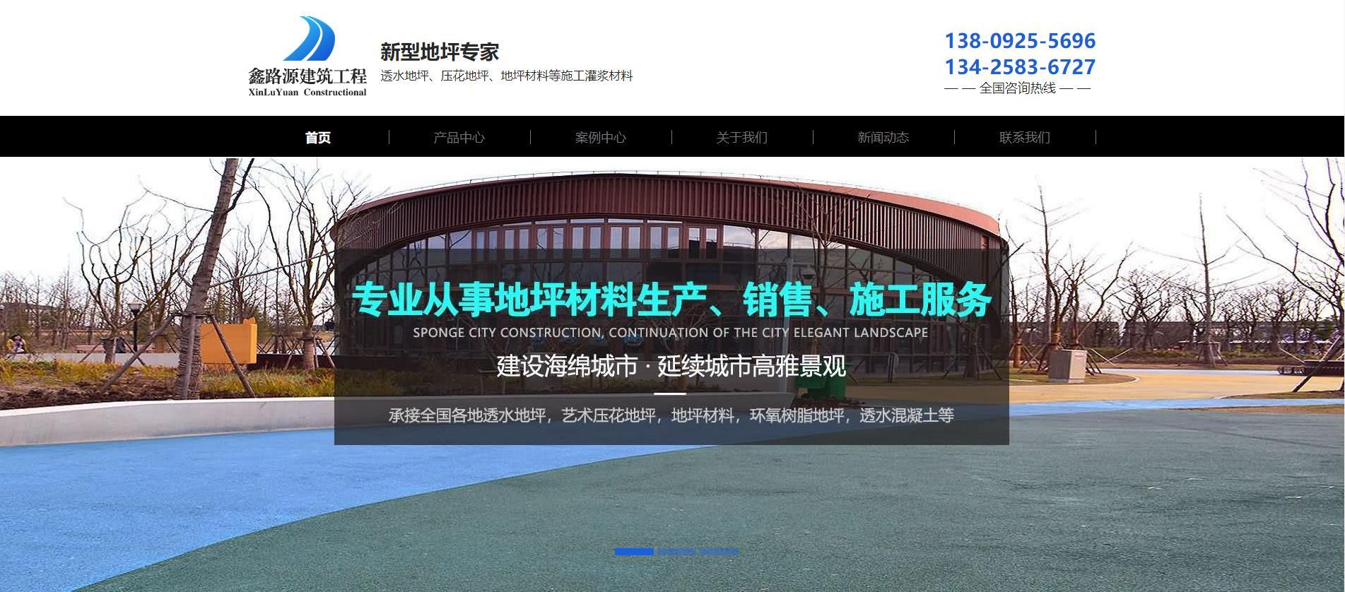 佛山市鑫路源建筑工程有限公司