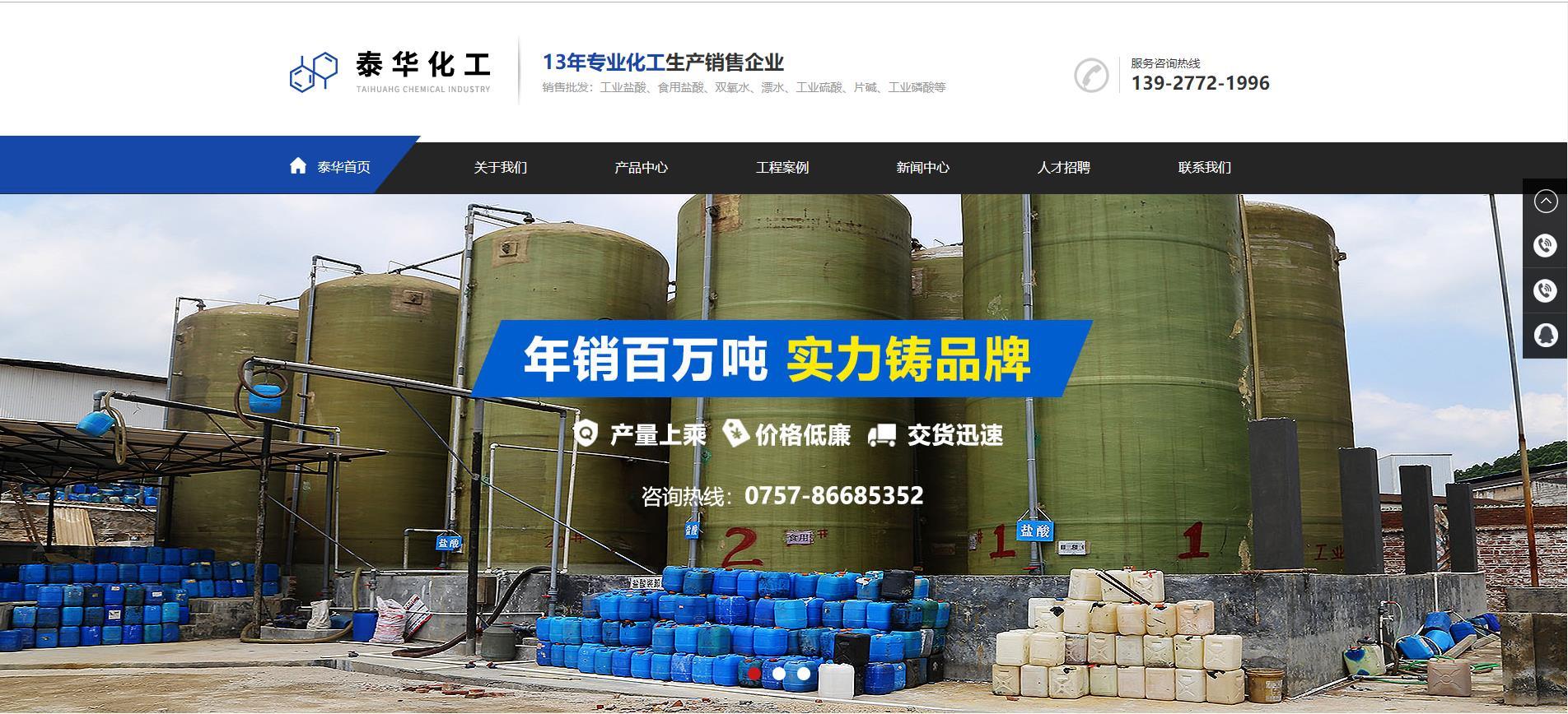 肇庆市高要区泰华化工有限公司
