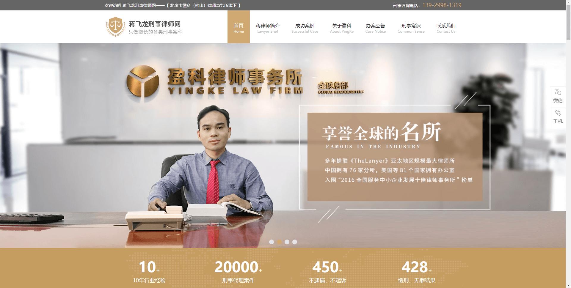 蒋飞龙刑事律师网