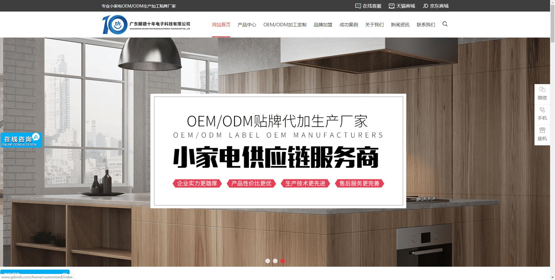 广东顺德十年电子科技有限公司