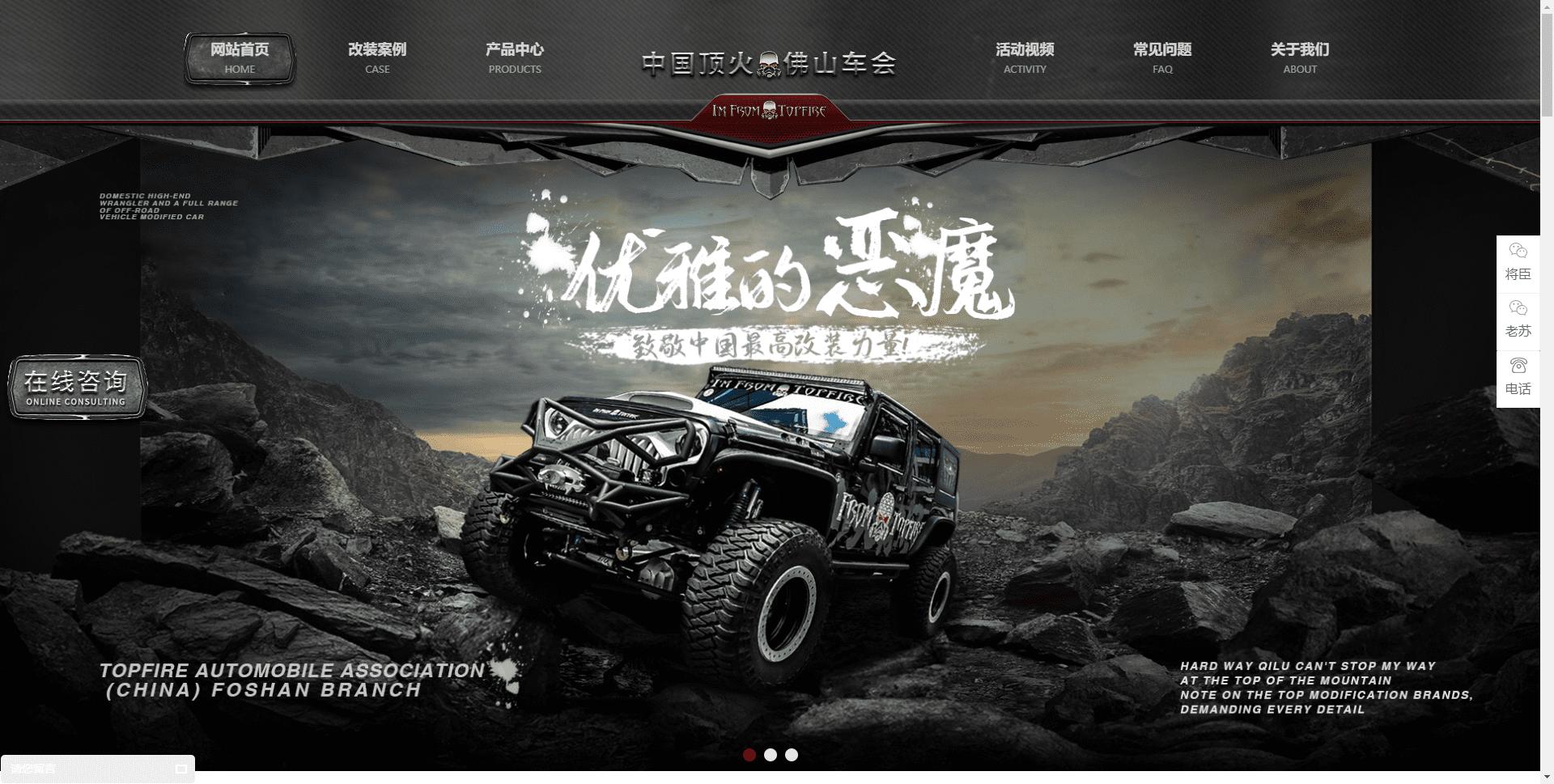 中国顶火佛山车会